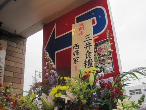 nisikiya12.jpg