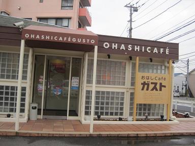 ohashi9.jpg
