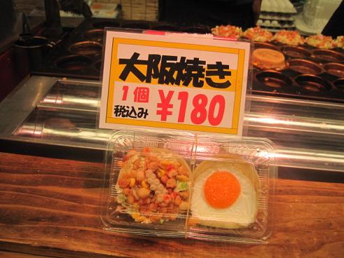 ohsakayaki1.jpg