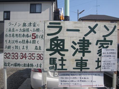 okutsuya14.jpg