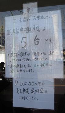okutsuya16.jpg