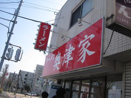okutsuya2.jpg