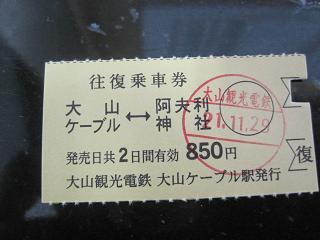 ooyama6.jpg