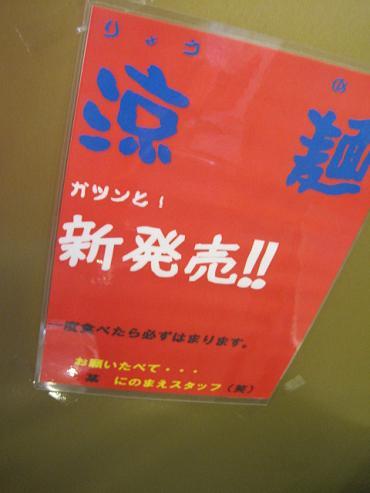 ryo-men4.jpg