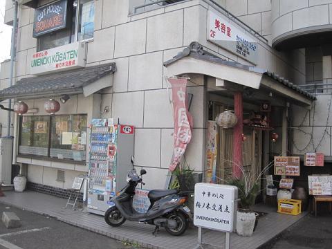 ryuchintei7.jpg