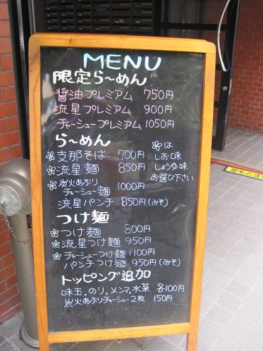 ryuseiken4.jpg