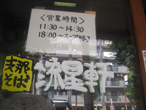 ryuseiken6.jpg