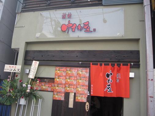 s-naka19.jpg