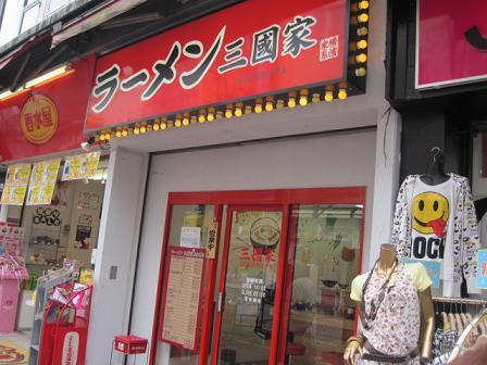 sanngokuya1.jpg