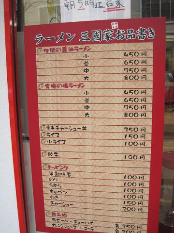 sanngokuya2.jpg