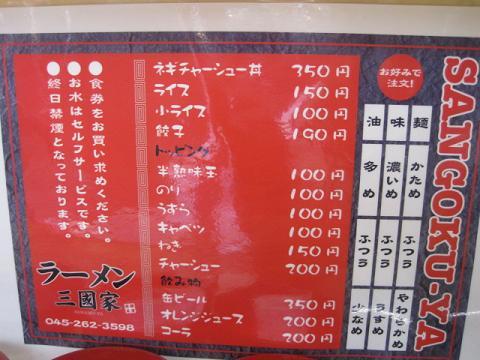 sanngokuya20.jpg