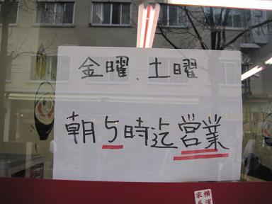 sanngokuya21.jpg