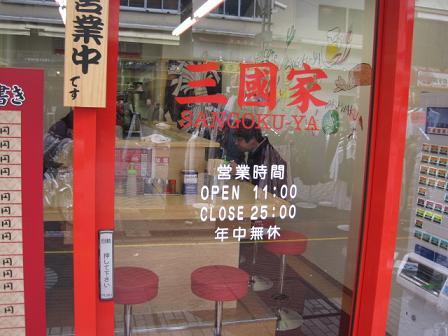 sanngokuya22.jpg