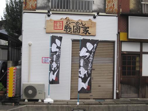 sengokuya1.jpg