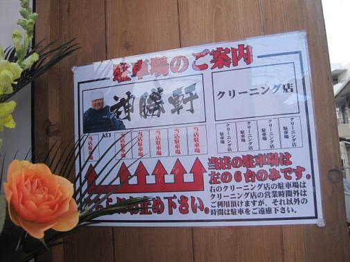 sinsho-ken5.jpg