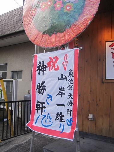sinsho-ken6.jpg