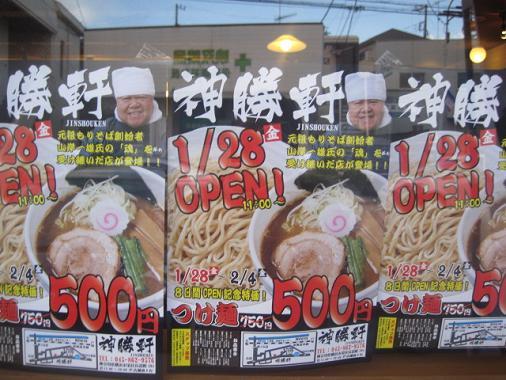sinsho-ken8.jpg