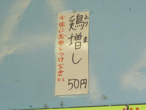 siochuka11.jpg