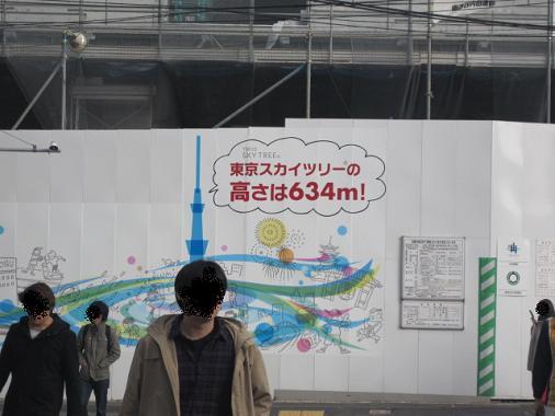 sky-tree23.jpg