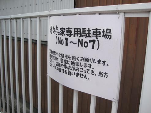 suzukiya67-8.jpg
