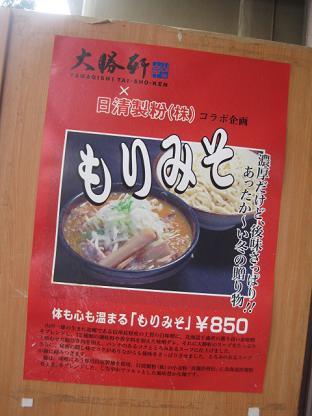 taishouken11.jpg