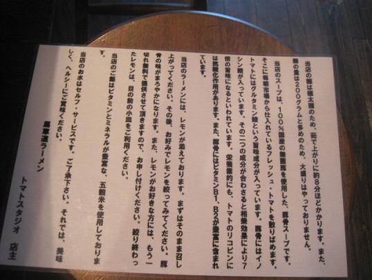 tomasuta4.jpg