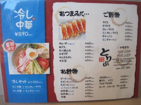 toriyama3.jpg