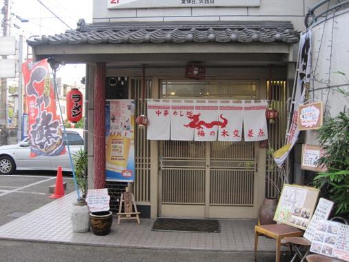 umenoki1.jpg