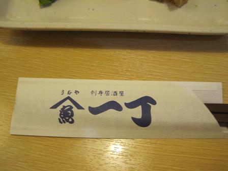 uoya-icchou2.jpg