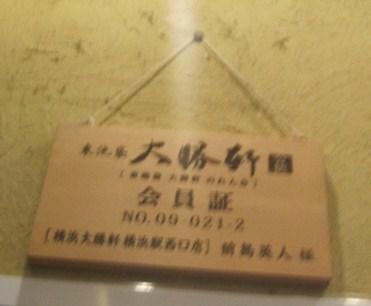 y-taisho6.jpg