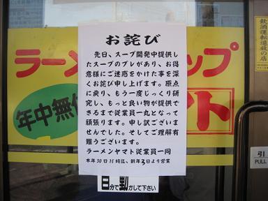 yamato7.jpg