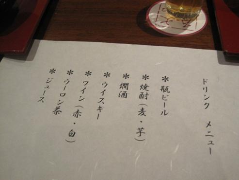 yamatoya3.jpg