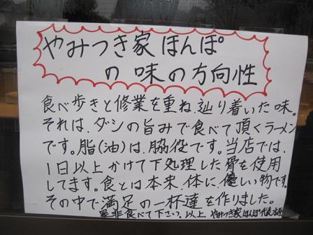 yamitsukiya16.jpg