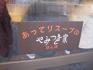 yamitsukiya17.jpg