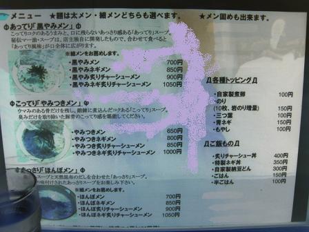 yamitsukiya8.jpg