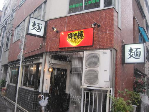 yojinbo3.jpg