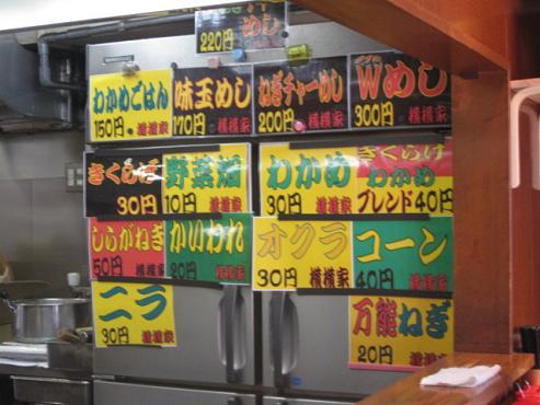 yokoyokoya5.jpg