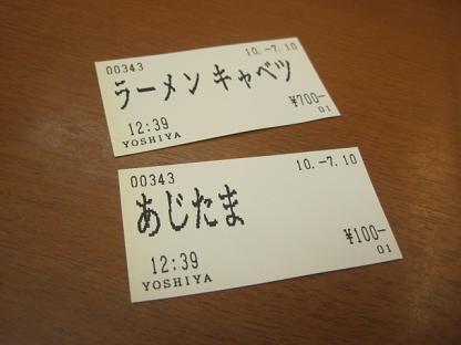 yoshi5.jpg