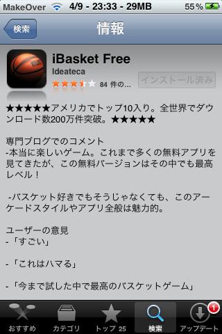 ibasket_app1.png