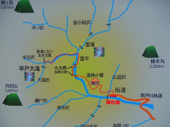 早戸川流域
