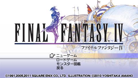 ファイナルファンタジーⅣ Complete Collection 03