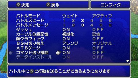 ファイナルファンタジーⅣ Complete Collection 05