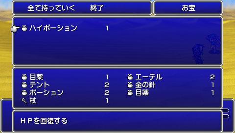 ファイナルファンタジーⅣ Complete Collection 08