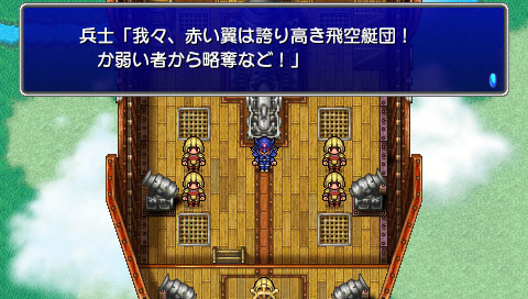 ファイナルファンタジーⅣ Complete Collection 09