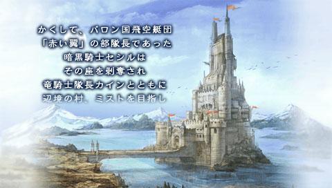 ファイナルファンタジーⅣ Complete Collection 10