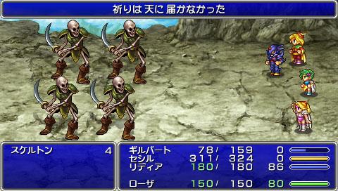 ファイナルファンタジーⅣ Complete Collection 23
