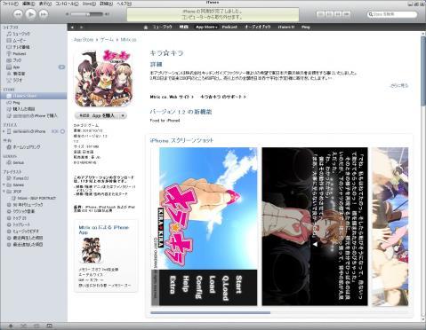 AppStore_KIRAKIRA