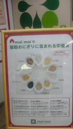 mai mai雑穀おにぎり専門店