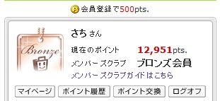 WS000020_20110120004718.jpg