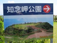 2010-9-okinawa+071_convert_20101025203819.jpg